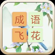 成语飞花令 V1.0.0 安卓版
