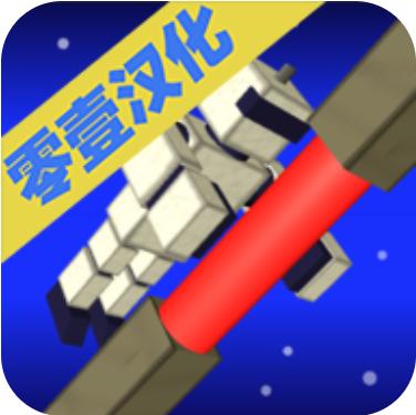 攀爬机器人 V1.100.29 安卓版