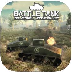 坦克作战全球攻击 V1.0 苹果版