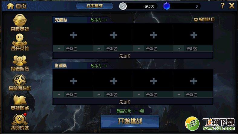 《DNF》绝望之塔极致冒险活动玩法攻略