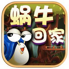 蜗牛回家找妈妈记 V1.0 苹果版