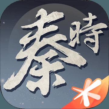 秦时明月世界 V1.0 苹果版