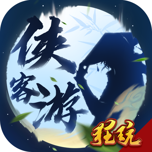 侠客游 V1.0.0.2066 福利版