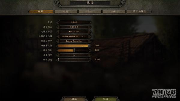 骑马与砍杀2中文破解版安装教程_52z.com