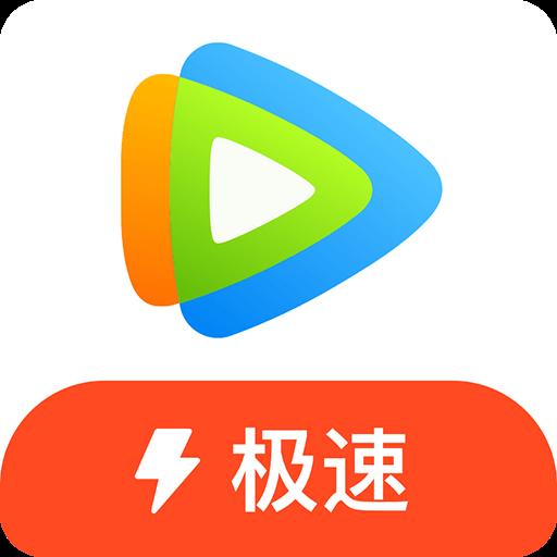 腾讯视频极速版安卓版