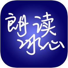 朗读冰心 V1.0 IOS版