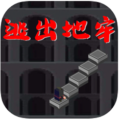 逃出地牢 V1.0 苹果版