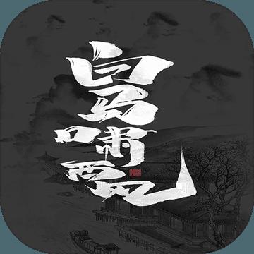 白马啸西风 V1.0 苹果版
