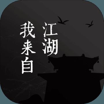 我来自江湖 V1.0 苹果版