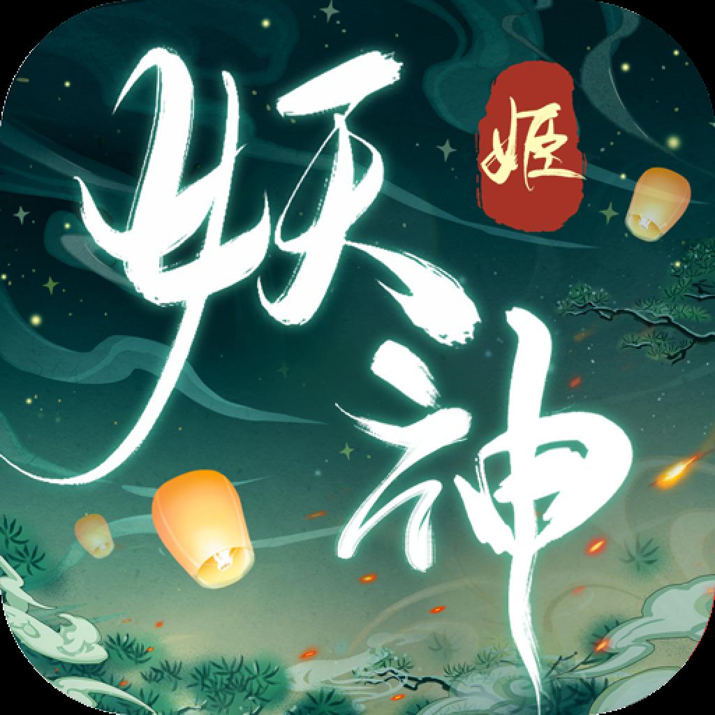 妖神姬游戏下载-妖神姬手游免费下载V0.6.27