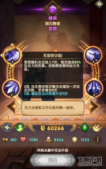 剑与远征橘右京和剑圣对比分析攻略