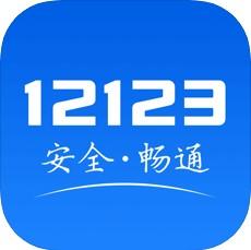 交管12123 V2.4.5 苹果版