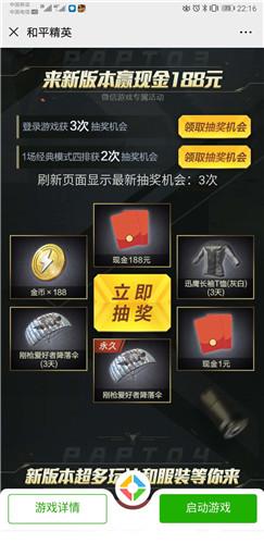 《和平精英》188现金红包获取方法介绍