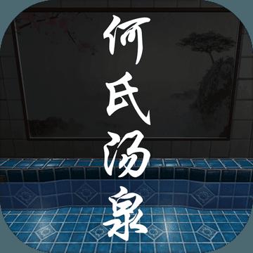 何氏汤泉 V1.0 安卓版