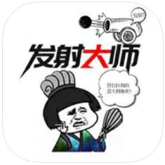 发射大师 V1.0 苹果版