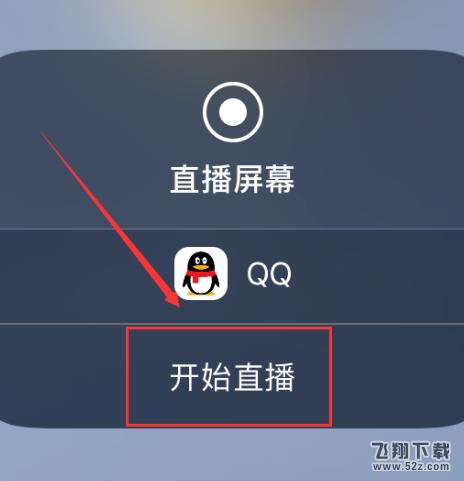 手机QQ怎么共享手机屏幕?QQ共享手机屏幕的方法[多图]图片6