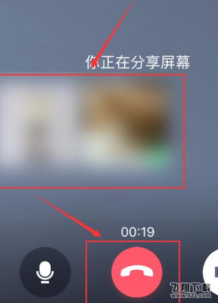 手机QQ怎么共享手机屏幕?QQ共享手机屏幕的方法[多图]图片7