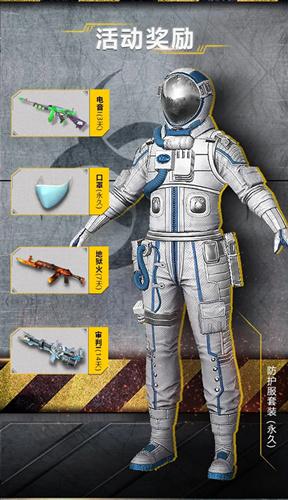 《终结战场》永久防护服套装获取攻略