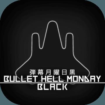 弹幕月曜日黑 V1.4.1 苹果版