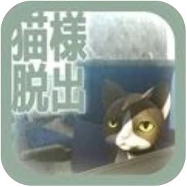 从车窗逃脱的猫大人游戏下载-从车窗逃脱的猫大人官网版下载V1.0.0