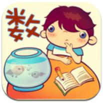 识物数学作业 V2.10 安卓版