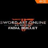 刀剑神域夺命凶弹手游下载,刀剑神域夺命凶弹安卓版下载