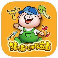 猪猪分拣员 V1.0 苹果版