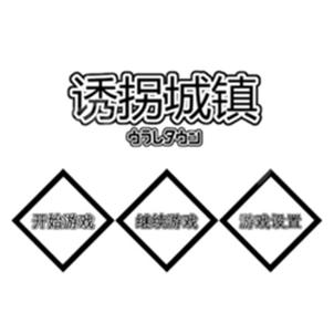 �T拐城� 中文版