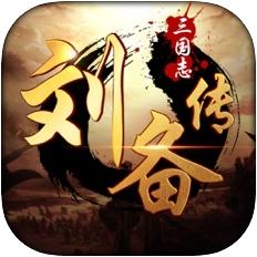 三国志刘备传安卓内购版