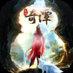 飞仙奇谭最新版下载_飞仙奇谭手游下载V1.17.39
