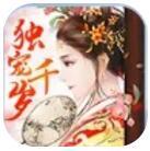 独宠千岁最新版下载_独宠千岁手游下载V1.12.0