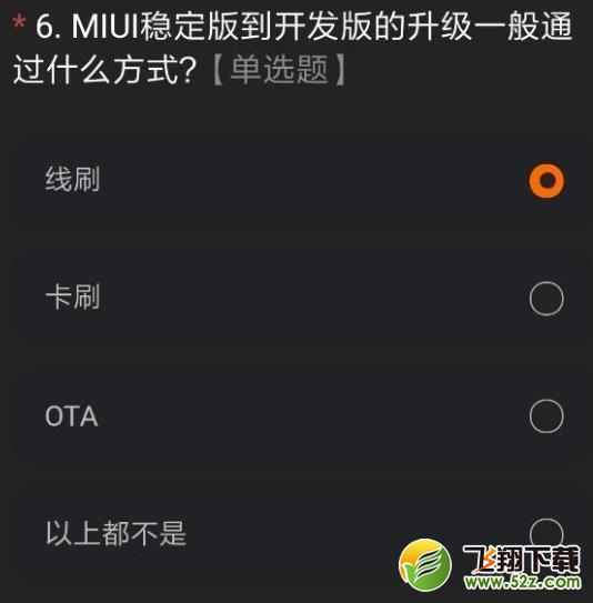 miui12内测答题答案是什么?miui12内测答题答案汇总图文攻略图片6
