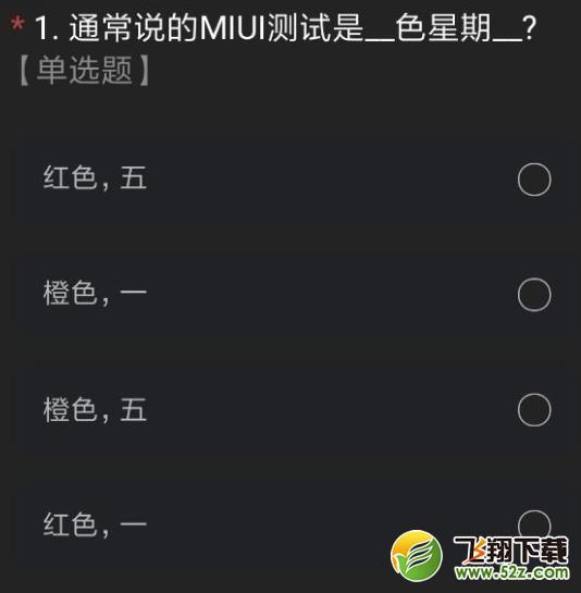 miui12内测答题答案是什么?miui12内测答题答案汇总图文攻略图片1