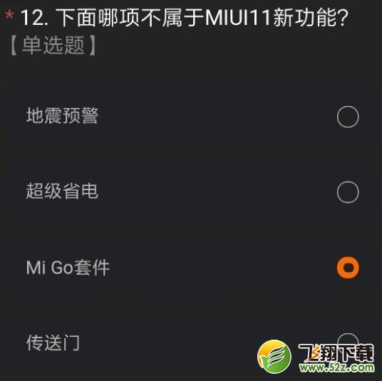 miui12内测答题答案是什么?miui12内测答题答案汇总图文攻略图片12
