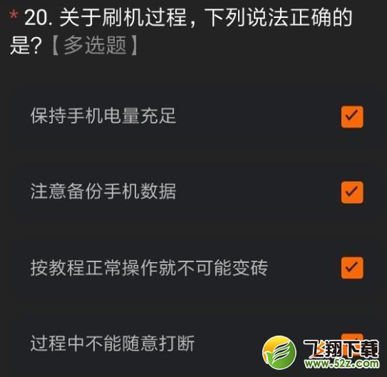 miui12内测答题答案是什么?miui12内测答题答案汇总图文攻略图片20