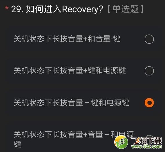 miui12内测答题答案是什么?miui12内测答题答案汇总图文攻略图片29