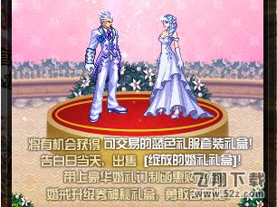 DNF蓝色礼服套装外观长什么样