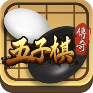 五子棋传奇 V1.0.0 安卓版