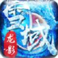 雪域龙影传奇手游官网下载_雪域龙影传奇正版下载