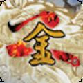 金庸群侠传2 移植版