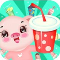 宝宝做奶茶 V1.0.0 安卓版