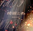 橙光绮丽之歌安卓版下载,绮丽之歌最新手游下载V3.1