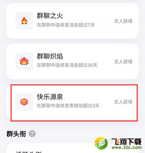手机qq快乐源泉标识获取攻略_52z.com