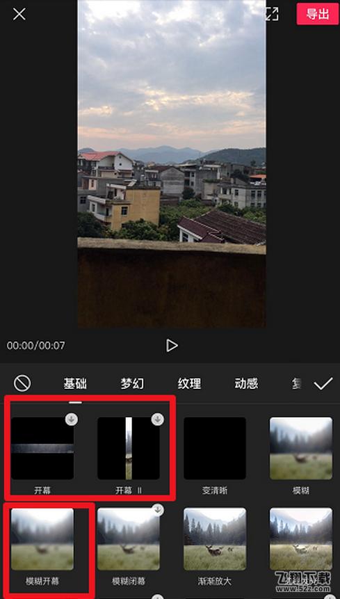 抖音开幕特效设置方法教程_52z.com