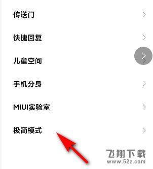 MIUI12极简模式怎么打开?MIUI12极简模式设置方法[多图]图片2