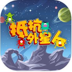 抵抗外星人 V1.0 苹果版