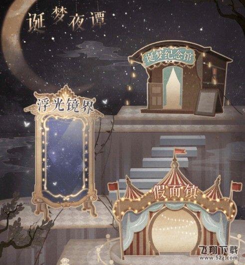 奇迹暖暖诡梦夜谭活动怎么玩?诡梦夜谭活动玩法介绍一览。
