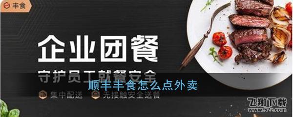 顺丰丰食app点外卖方法教程_52z.com