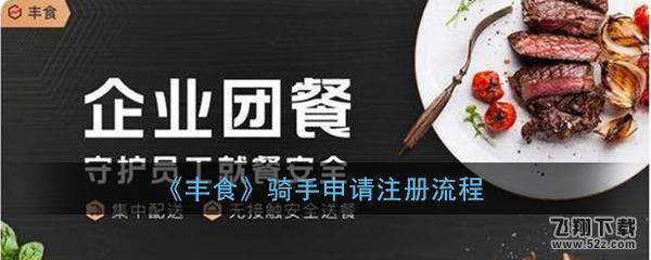顺丰丰食骑手申请注册流程_52z.com