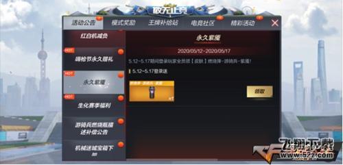 CF手游2020年5月嗨枪节活动地址_52z.com
